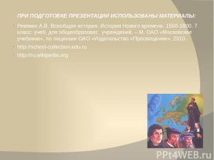 ПРИ ПОДГОТОВКЕ ПРЕЗЕНТАЦИИ ИСПОЛЬЗОВАНЫ МАТЕРИАЛЫ: Ревякин А.В. Всеобщая история