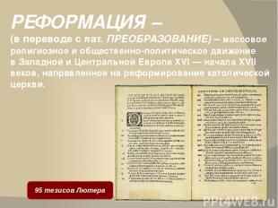 РЕФОРМАЦИЯ – (в переводе с лат. ПРЕОБРАЗОВАНИЕ) – массовое религиозное и обществ