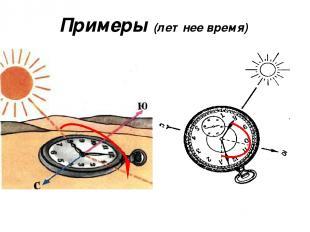 Примеры (летнее время)