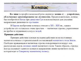 Компас Ко мпас (в профессиональной речи моряков: компа с)— устройство, облегчаю