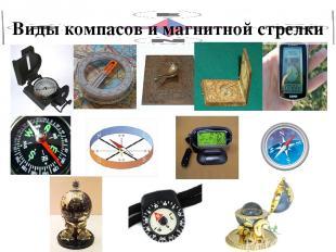 Виды компасов и магнитной стрелки