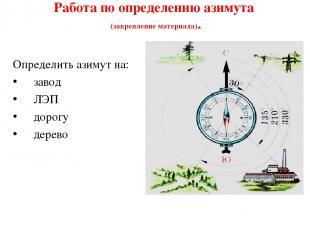 Работа по определению азимута (закрепление материала). Определить азимут на: зав