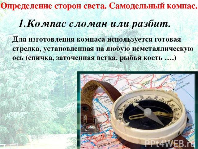 Определение сторон света. Самодельный компас. Компас сломан или разбит. Для изготовления компаса используется готовая стрелка, установленная на любую неметаллическую ось (спичка, заточенная ветка, рыбья кость ….)