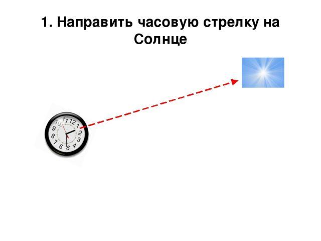 1. Направить часовую стрелку на Солнце