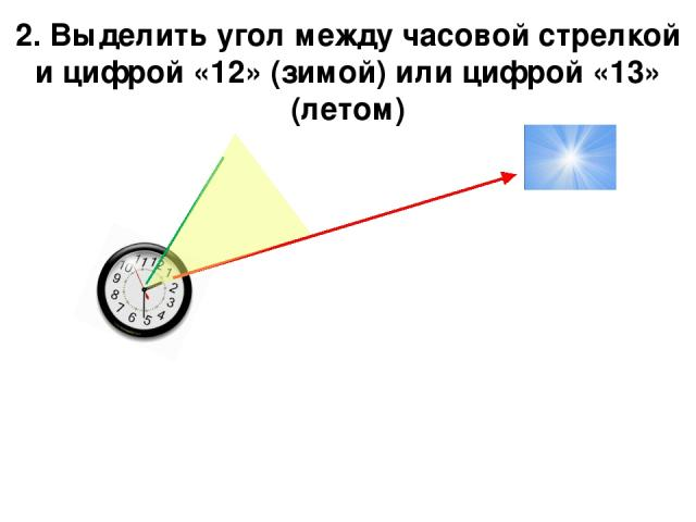 2. Выделить угол между часовой стрелкой и цифрой «12» (зимой) или цифрой «13» (летом)