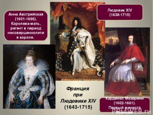 Франция при Людовике XIV (1643-1715) Кардинал Мазарини (1602-1661). Первый минис