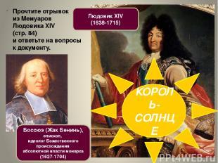 Людовик XIV (1638-1715) Прочтите отрывок из Мемуаров Людовика XIV (стр. 84) и от
