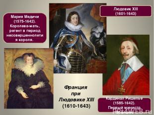 Франция при Людовике XIII (1610-1643) Людовик XIII (1601-1643) Кардинал Ришелье