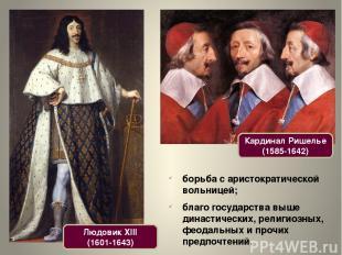 Кардинал Ришелье (1585-1642) Людовик XIII (1601-1643) борьба с аристократической