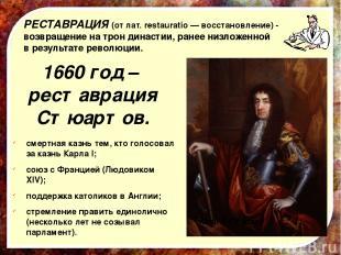 РЕСТАВРАЦИЯ (от лат.restauratio— восстановление)- возвращение на трон династи