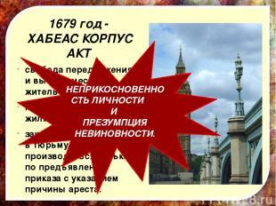 1679 год - ХАБЕ АС КО РПУС АКТ свобода передвижения и выбора места жительства; н