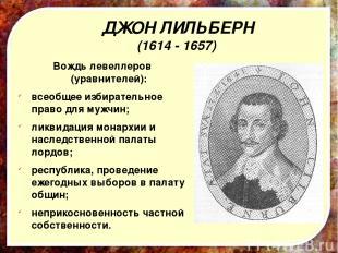 ДЖОН ЛИЛЬБЕРН (1614 - 1657) Вождь левеллеров (уравнителей): всеобщее избиратель