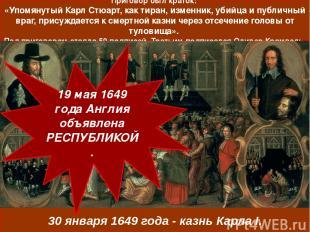 30 января 1649 года - казнь Карла I. Приговор был краток: «Упомянутый Карл Стюар