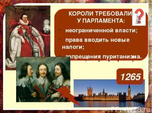 Назовите причины конфликта между королем и парламентом в Англии в начале XVII ве