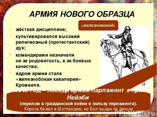 жёсткая дисциплина; культивировался высокий религиозный (протестантский) дух; ко