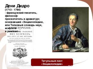 Титульный лист «Энциклопедии» Дени Дидро (1713 - 1784) -французскийписатель,