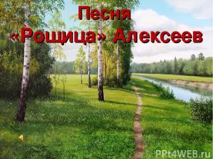 Песня «Рощица» Алексеев
