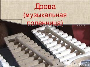 Дрова (музыкальная поленница)