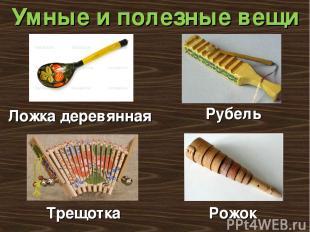 Умные и полезные вещи Ложка деревянная Рубель Трещотка Рожок