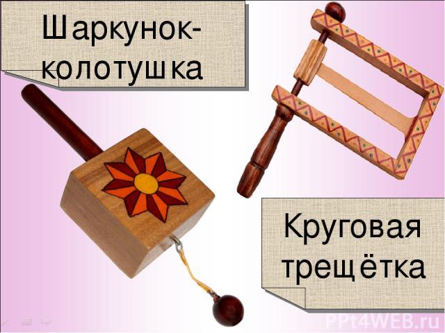 Шаркунок-колотушка Круговая трещётка
