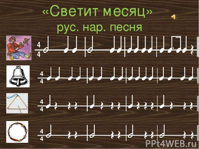«Светит месяц» рус. нар. песня