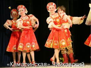 «Камаринская» Чайковский