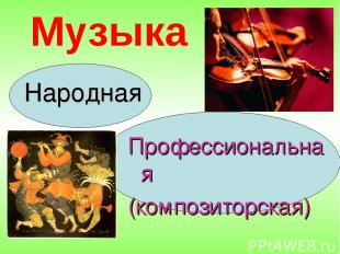 Музыка Народная Профессиональная (композиторская)