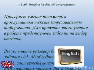 А1-А6 listening for detailed comprehension Проверяет умение понимать в прослушан