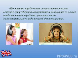 «По мнению зарубежных специалистов термин Listening comprehension (восприятие и