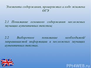 Элементы содержания, проверяемых в ходе экзамена ОГЭ 2.1 Понимание основного сод