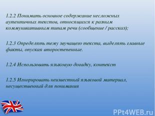 1.2.2 Понимать основное содержание несложных аутентичных текстов, относящихся к