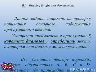 В1 listening for gist или skim listening Данное задание нацелено на проверку пон