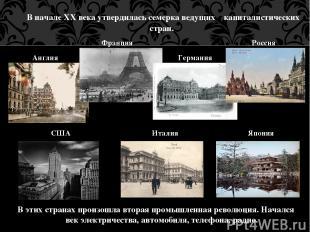 В начале XX века утвердилась семерка ведущих капиталистических стран. В этих стр