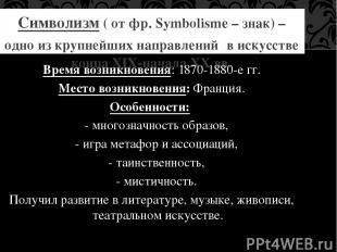 Символизм ( от фр. Symbolisme – знак) – одно из крупнейших направлений в искусст