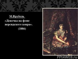 В живописи: К.Моне (Франция) Э.Мане (Франция) О.Ренуар (Франция) Э.Дега (Франция