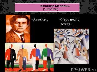 Осип Максимович Брик (1888 – 1945) – идеолог русского конструктивизма, литератур