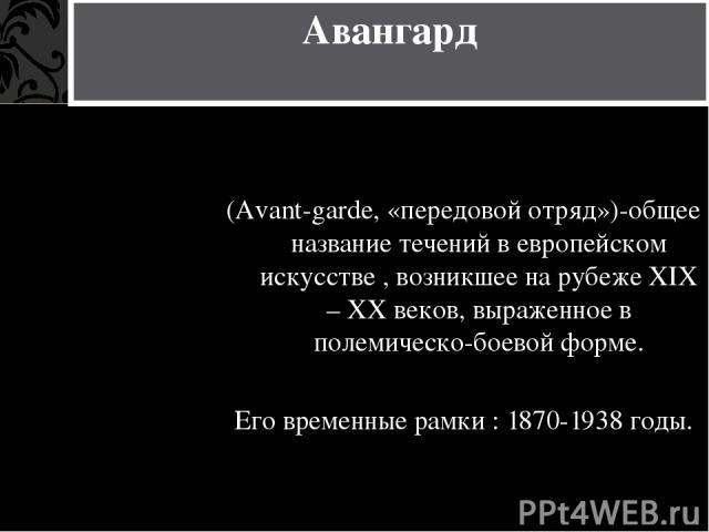 Дадаизм. от франц. Dada- «бессвязный лепет новорожденного» Время возникновения: 1916 г. (Первая мировая война) Особенности: - иррациональность. - отрицание признанных канонов в искусстве. - цинизм. - бессистемность. - разрушение эстетики. В 20-ые го…