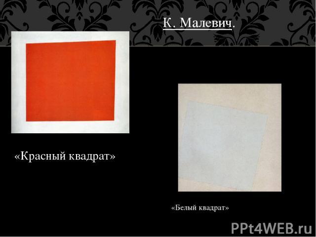 Конструктивизм в фотографии. Рауль Хаусман. Коллаж. Густав Клауцис. «Аксонометрическая живопись».