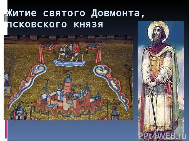 Житие святого Довмонта, псковского князя