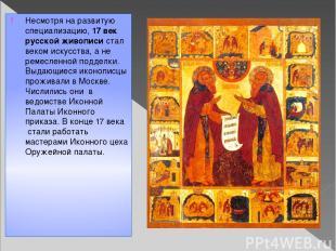 Несмотря на развитую специализацию,17 век русской живописистал веком искусства