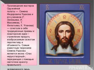 Произведения мастеров Оружейной палаты—Семена Федоровича Ушаковаи его ученик