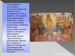 Необходимость восстановить внутреннее убранство церквей после интервенции и Смут