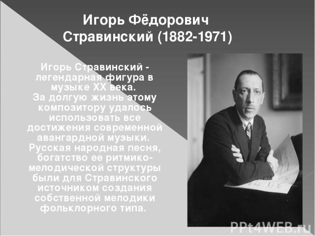 a biography and life work of fyodor ignatyevich stravinsky a russian composer A key influence of stravinsky's early work was the famous russian composer nikolai rimsky-korsakov, whom stravinsky met around 1900 when stravinsky's father died in 1902, rimsky-korsakov became the young man's substitute father and musical mentor as he continued with studies at law school.