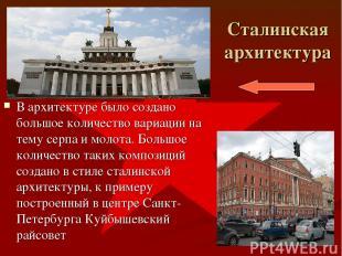 Сталинская архитектура В архитектуре было создано большое количество вариации на