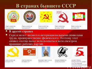 В странах бывшего СССР В других странах Серп и молот являются интернациональными