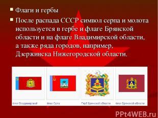 Флаги и гербы После распада СССР символ серпа и молота используется в гербе и фл