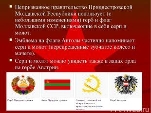 Непризнанное правительство Приднестровской Молдавской Республики использует (с н