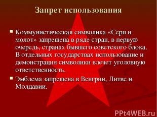 Коммунистическая символика «Серп и молот» запрещена в ряде стран, в первую очере