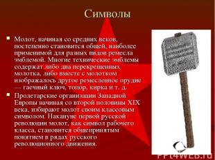 Символы Молот, начиная со средних веков, постепенно становится общей, наиболее п