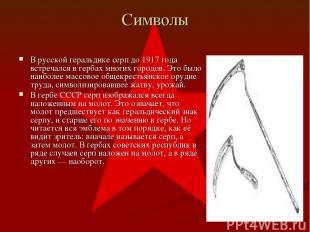 Символы В русской геральдике серп до 1917 года встречался в гербах многих городо